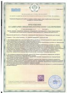СЭЗМЦ Артмед 1